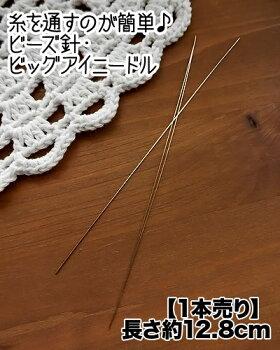 【1本】ハンドメイド・手作り福資材・ビッグアイニードル・長さ12.8cm