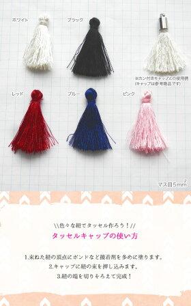 糸・タッセル・縦25mm(全5色)