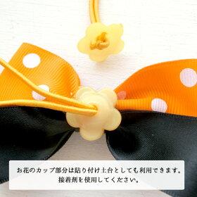 ハンドメイド資材・花カップ・ヘアゴム・フラワー・5弁花・直径18mm(全5色)