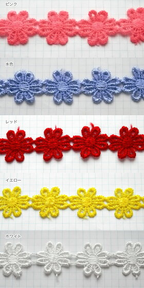 【1M計り売り】レース・花モチーフ・8弁花・幅約22mm(全10色)