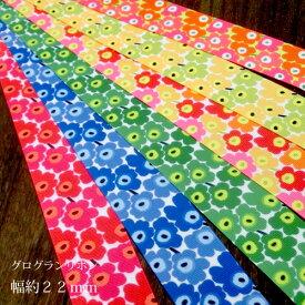 【手芸 資材 リボン】グログランリボン テープ2.2cm幅 1m計り売り(北欧風フラワー 全6種)