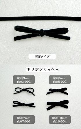 【手芸・資材・リボン】ベルベットリボン・テープ・幅約5mm・1M計り売り(ブラック)