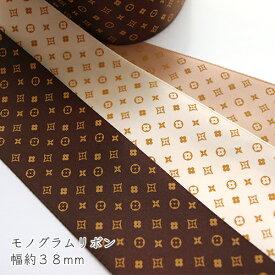【手芸 資材 リボン】片面サテンリボン テープ38mm幅 1m計り売り モノグラム(全3色)