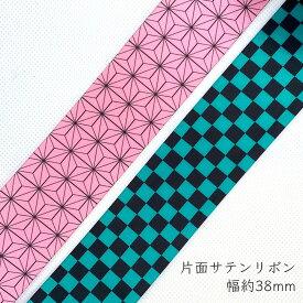 【手芸 資材 リボン】片面サテンリボン テープ38mm幅 1m計り売り 和柄(麻の葉 市松)