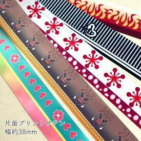 【手芸 資材 リボン】片面サテンリボン テープ38mm幅 1m計り売り 和柄(花 結晶 ベビ いのしし 炎)