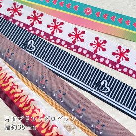 【手芸 資材 リボン】グログランリボン テープ38mm幅 1m計り売り 和柄(花 結晶 ベビ いのしし 炎)