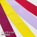 【手芸 資材 リボン】グログランリボン テープ3.8cm幅 1m計り売り(無地 全4カラー)