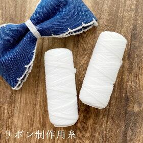 リボン製作用糸(フワフワ糸)金具