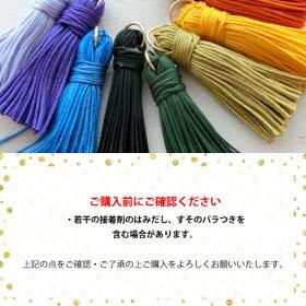 Happybooオリジナルタッセル丸カン付(全9色)