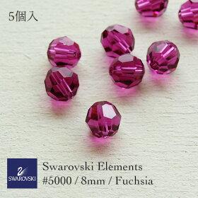 [5個]アクセサリーパーツ・スワロフスキー・ラウンド・#5000・8mm(フューシャ)