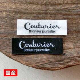 ハンドメイドタグog11刺しゅうタグ・横長タグ・Couturier・フォントA(ホワイト・ブラック)