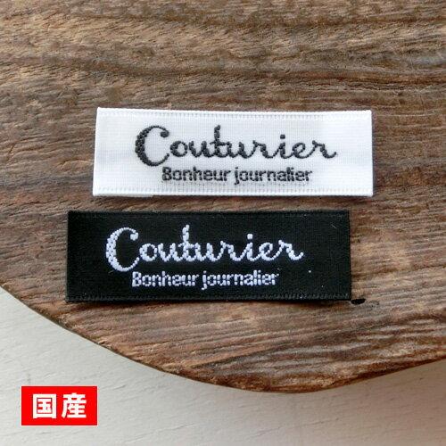 国産・ハンドメイド タグ og11 刺しゅうタグ・横長タグ・Couturier・フォントA(ホワイト・ブラック)