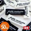 大ロット販売[50枚]国産・ハンドメイド タグ og13 刺しゅうタグ・横長タグ・petite couturiere(ホワイト・ブラック・MIX)