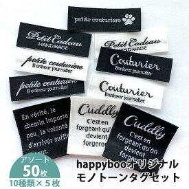 【アソートパック】happybooオリジナルタグ・国産・モノトーンアソートセット(50枚セット)*