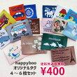 【定形外送料無料】ハンドメイドタグhappybooオリジナル刺繍タグセット(3種類)