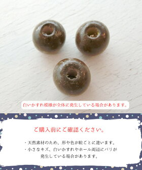 【10粒入】ウッドビーズ・木製・10×10mm(アンバー)