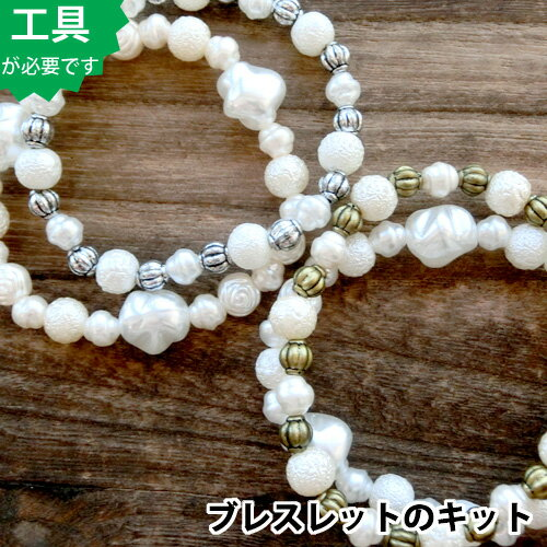 【プレクシービーズのゴムブレスキット】たっぷりプラパール2連ブレスレット(全2色)