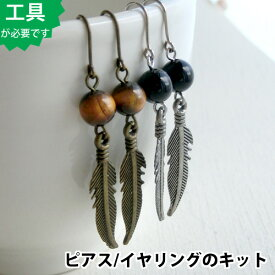 【ビーズアクセサリーのキット】天然石とウイングのピアス(全2色)