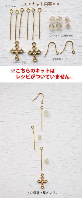 【アクセサリー・キット】ガラスビーズとクロスチャームのピアスキット(ビーズ/キット)