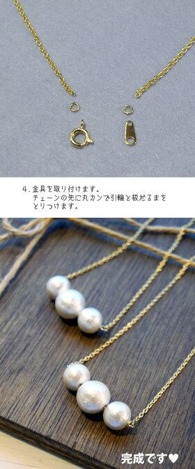 【アクセサリー・キット】選べるカラー!コットンパールのラインネックレス(ビーズ/キット)
