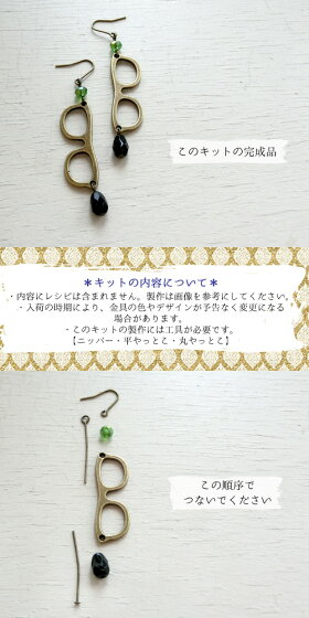 【ビーズアクセサリーのキット】ガラスビーズ・メガネの縦ラインピアス(真鍮古美)