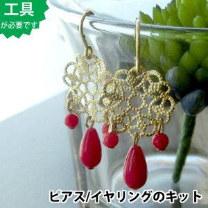 【ピアスのキット】赤珊瑚のシャンデリアピアス(ゴールド)*