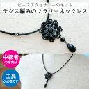 【ネックレスのキット】チェコビーズとスワロフスキーのテグス編みネックレス(ブラック)