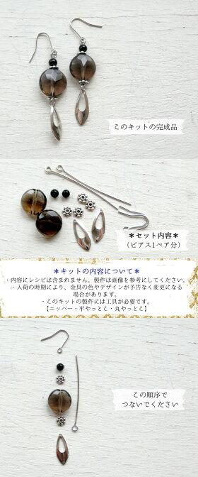【ビーズアクセサリーのキット】コインカット・スモーキークォーツのピアス(シルバー)