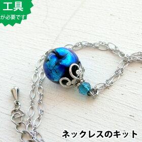 【ビーズアクセサリーのキット】蓄光ホタルガラスのネックレス(シルバー)