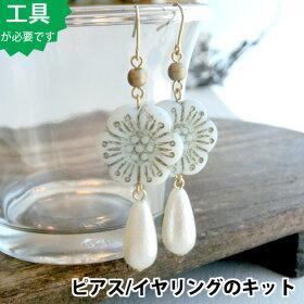 【ビーズアクセサリーのキット】ホワイトピオニーピアス(ゴールド)*