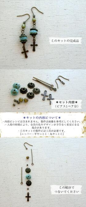 【ビーズアクセサリーのキット】チェコビーズとアンティーククロスのピアス(真鍮古美)