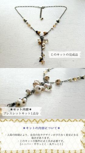 【ビーズアクセサリーのキット】チェコビーズとパールのネックレス(真鍮古美)