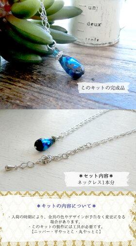 【ビーズアクセサリーのキット】ドロップホタルガラスのネックレス(シルバー)