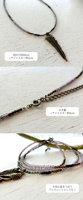【ネックレスのキット】羽根チャームのシンプルなビーズネックレス(真鍮古美)