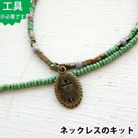 【ネックレスのキット】クロスプレートチャームのシンプルなビーズネックレス(真鍮古美)