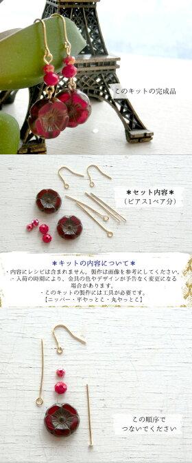 【ビーズアクセサリーのキット】Redフラワーピアス(ゴールド)