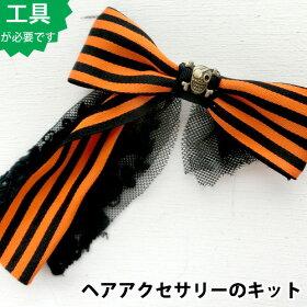 【ヘアアクセサリーのキット】ハロウィンカラーのバレッタ(オレンジ)