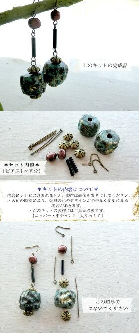 【ビーズアクセサリーのキット】アンティーク調ターコイズピアス(真鍮古美)