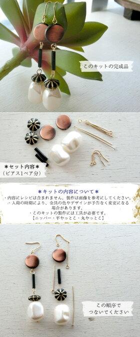 【ビーズアクセサリーのキット】パールカラーボリュームピアス(ゴールド)