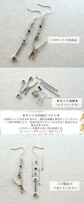 【ビーズアクセサリーのキット】ワーキングツールのピアス(シルバー)