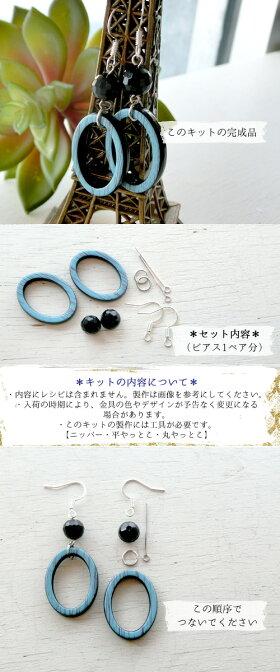 【ビーズアクセサリーのキット】ターコイズカラーのピアス(シルバー)