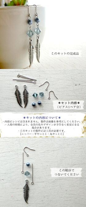 【ビーズアクセサリーのキット】スワロフスキークリスタル・グレイッシュカラーと羽のピアス(シルバー)