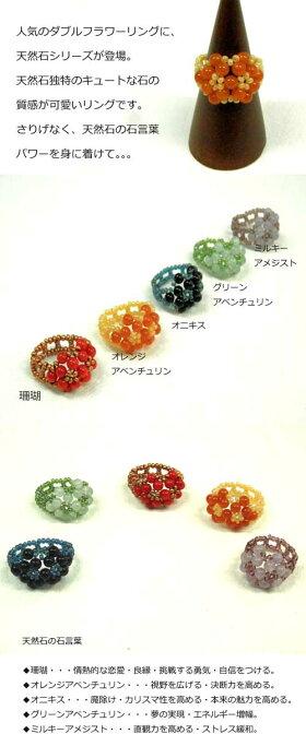 【リングのキット】天然石のダブルフラワーリングキット