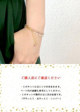 【ビーズアクセサリーのキット】グミカラーのピン曲げブレスレット(4カラー)*