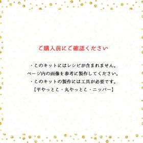 【ビーズアクセサリーのキット】ホワイトシェルのピアス(ゴールド)