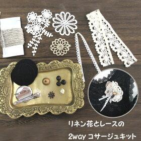 【アクセサリーのキット】リネンと花のコサージュの2wayキット(ゴールド)