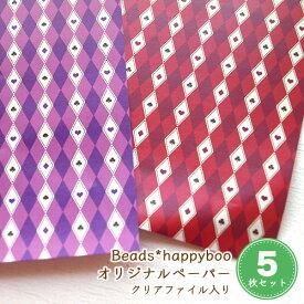 [5枚セット]厚め 上質紙オリジナルペーパーA4サイズ 同柄5枚セット(トランプマーク/レッド パープル)
