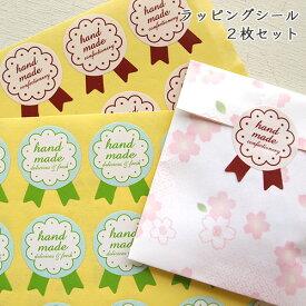 happybooセレクト雑貨 ロゼット風シール Handmade(えんじ ライトグリーン2枚セット)【雑貨】*