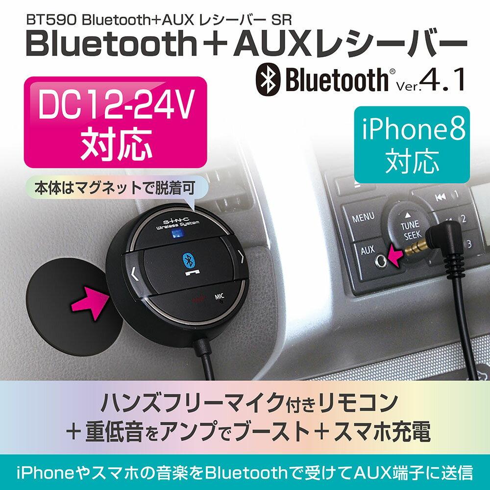【送料無料】【メーカー直販】 AUXレシーバーSR BT590 セイワ SEIWA Bluetooth ブルートゥース AUX接続 マイク付き 音楽再生 iPhone スマートフォン カーオーディオ スマホ ワイヤレス 車 クルマ カー用品