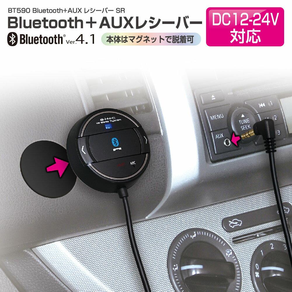 【メーカー直販】 AUXレシーバーSR BT590 セイワ SEIWA Bluetooth ブルートゥース AUX接続 マイク付き 音楽再生 iPhone スマートフォン カーオーディオ スマホ ワイヤレス 車 クルマ カー用品